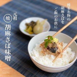 元祖〈焼〉胡麻さば味噌 180g