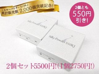 【期間限定感謝価格】シルキーパウダーS10KJ フェースパウダー(パフ付)2個セット