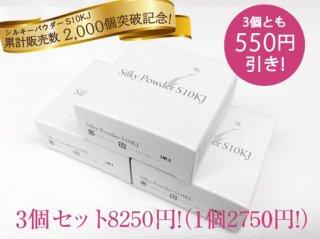 【期間限定感謝価格】シルキーパウダーS10KJ フェースパウダー(パフ付)3個セット