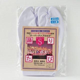 《18.0〜24.5cm》 スーパーテトブロ足袋※ネコポス対応