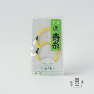 三味線 糸(2号)テトロン〈2本組〉 ※ネコポス対応