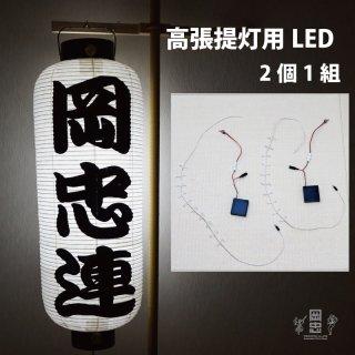高張提灯用LED 1セット(2本)