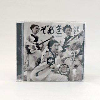 CD ぞめき弐(正調連)