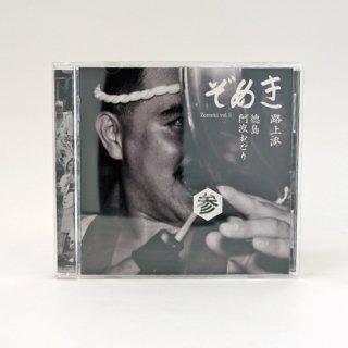 CD ぞめき参(路上派)