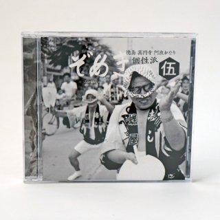 CD ぞめき伍(個性派)