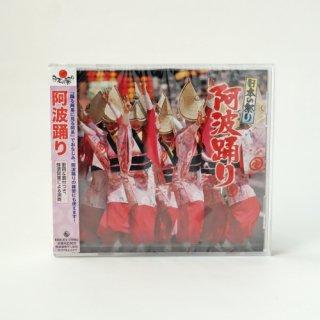 CD 日本の祭り 阿波踊り