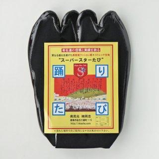 《18.0〜25.0cm》 スーパースター足袋(黒)※ネコポス対応