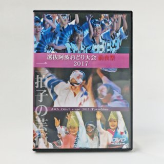 DVD 2017阿波おどり前夜祭(トクシマモニター)