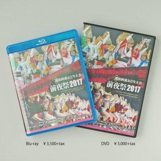 DVD/BD 2017阿波おどり前夜祭(ヒロプランニング)