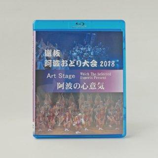 DVD/BD 2018阿波おどり選抜舞台(トクシマモニター)