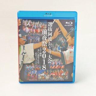 DVD/BD 2018阿波おどり前夜祭(ヒロプランニング)