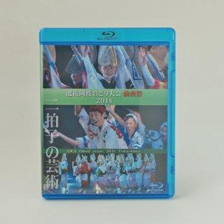 DVD/BD 2018阿波おどり前夜祭(トクシマモニター)