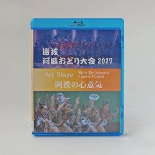 DVD/BD 2017阿波おどり選抜舞台(トクシマモニター)