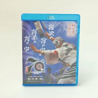 DVD/BD 阿呆連70周年記念公演(ヒロプランニング)