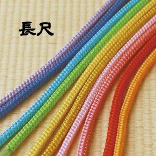 帯締め(長尺)全10色※ネコポス対応