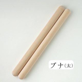 大太鼓バチ ブナ(太)