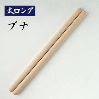 締太鼓バチ ブナ(太ロング)