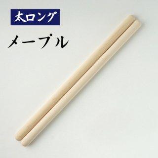 締太鼓バチ メープル(太ロング)