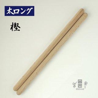 締太鼓バチ 樫(太ロング)