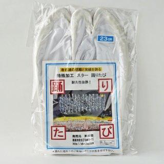 《29.0〜31.0cm》 スター足袋