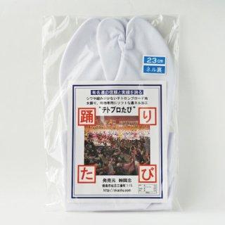 《27.5〜28.0cm》 テトブロ足袋※ネコポス対応