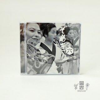 CD ぞめき六(粋)