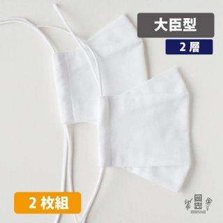 布マスク(大臣型2層)晒の白 2枚組 ※ネコポス対応