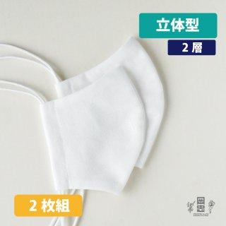 布マスク(立体型2層)晒の白 2枚組 ※ネコポス対応
