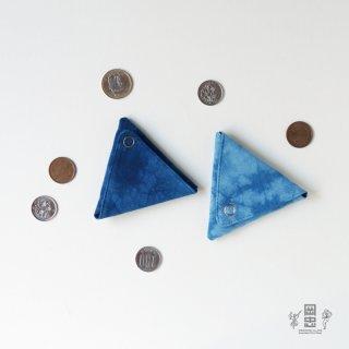 三角小銭入れ 藍染 ※ネコポス対応