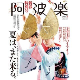 【阿波踊りグラビア誌】阿波楽2021新春特別号