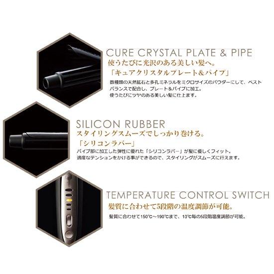 ホリスティック キュア カールアイロン 26mm / 32mm商品画像4
