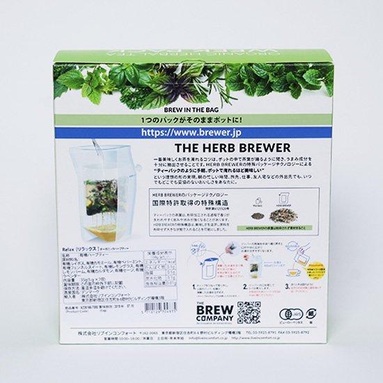 HARB BREWER 【RERAX(リラックス)】1箱(7パック)商品画像2