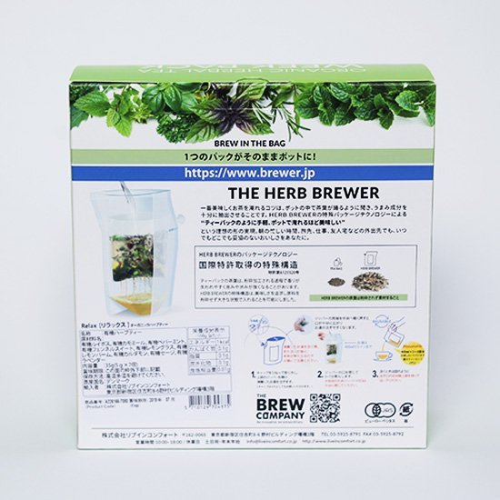 HARB BREWER 【BREATHING(ブレッシング)】1箱(7パック)商品画像2