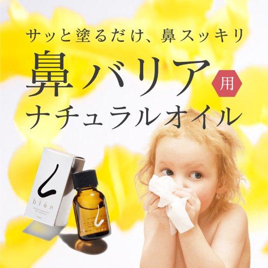 花粉・鼻炎対策の鼻用保湿オイル bien(ビアン) 15ml商品画像1