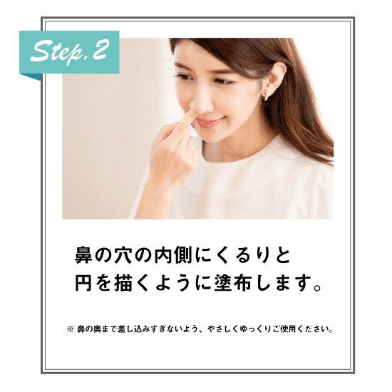 花粉・鼻炎対策の鼻用保湿オイル bien(ビアン) 15ml商品画像4
