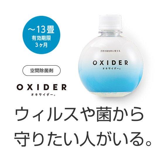 空間除菌剤 OXIDER(オキサイダー)  180g商品画像1