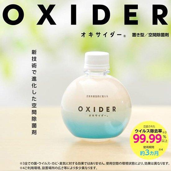 空間除菌剤 OXIDER(オキサイダー)  180g商品画像4