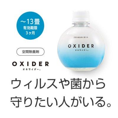 空間除菌剤 OXIDER(オキサイダー)  180g