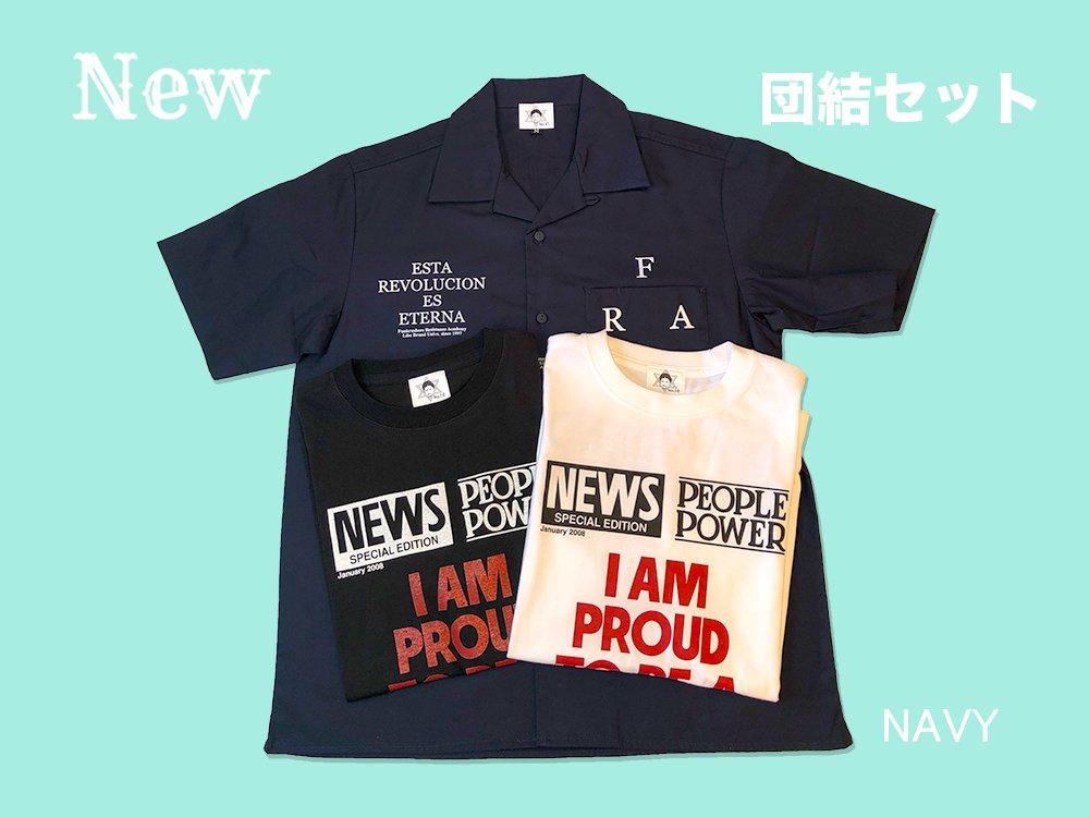 団結セット(FRA革命半そでシャツ・NAVY)