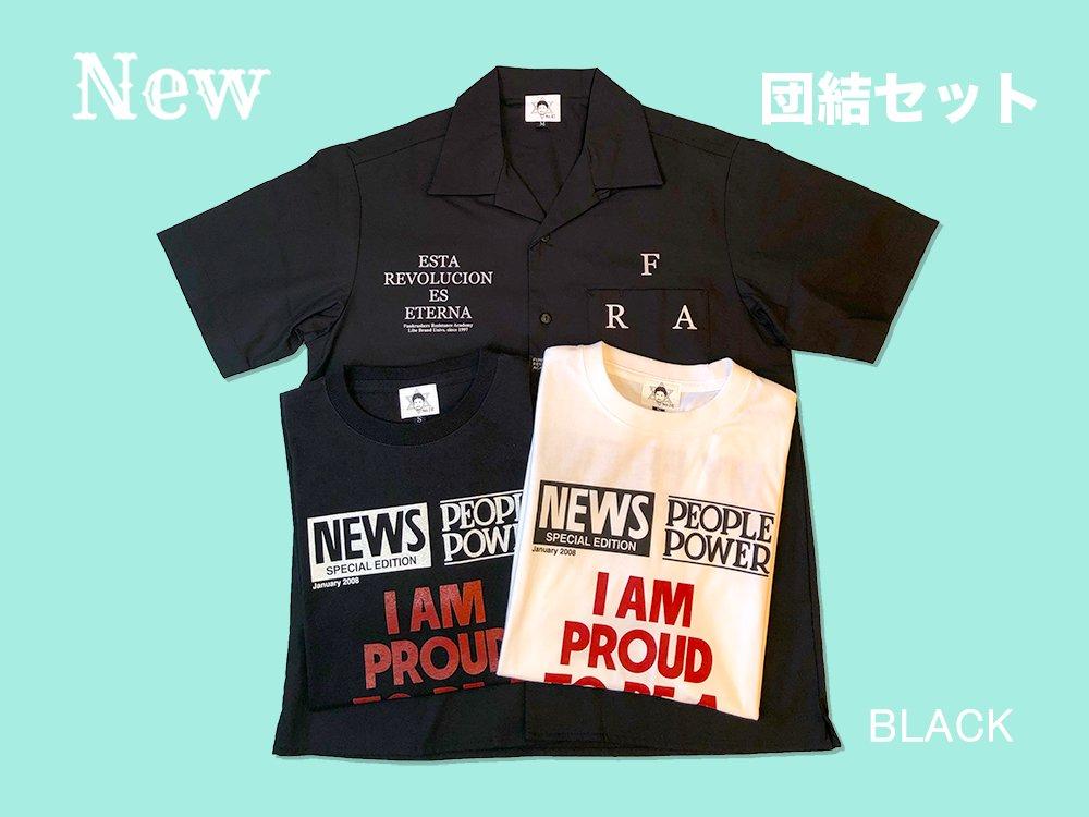 団結セット(FRA革命半そでシャツ・BLACK)