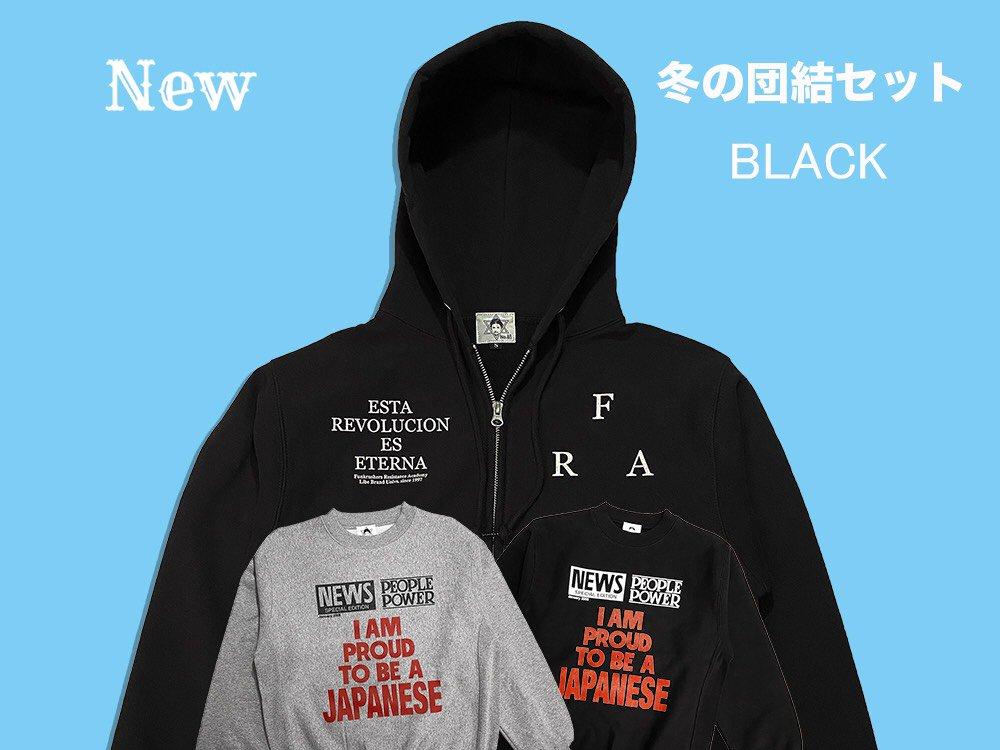 [冬の団結セット・FRA革命ジップパーカー・BLACK]