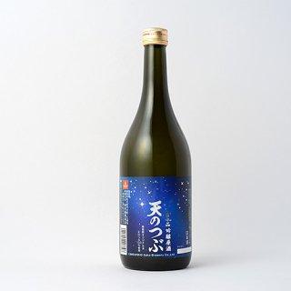 吟醸原酒 天のつぶ 720ml (数量限定)