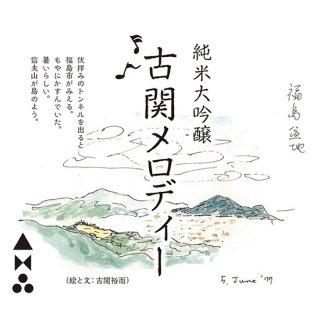 純米大吟醸「古関メロディー」1800ml