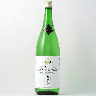 特別純米むろか生 1800ml 無濾過生原酒(数量限定)