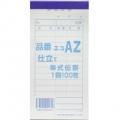会計伝票 AZ 単式伝票 1冊100枚×10冊(1000枚)
