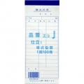 会計伝票 J 単式伝票 1冊100枚×10冊(1000枚)