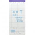 会計伝票 T 2枚複写(ミシン入)1冊50枚×10冊(500枚)