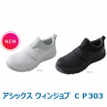 <img class='new_mark_img1' src='https://img.shop-pro.jp/img/new/icons29.gif' style='border:none;display:inline;margin:0px;padding:0px;width:auto;' />アシックス ウィンジョブ CP303 厨房シューズ