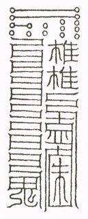 【コロナ対策】霊符(百雑)