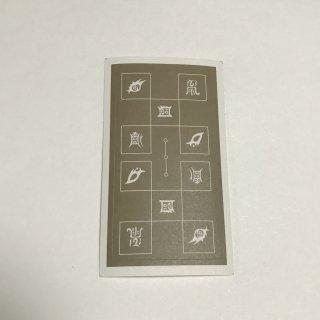 五岳真形図シール霊符(5枚入り)